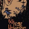 Book review: China Mieville's Un Lun Dun